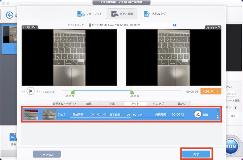 VideoProcのビデオ画面(ビデオ編集画面)で完了をクリック