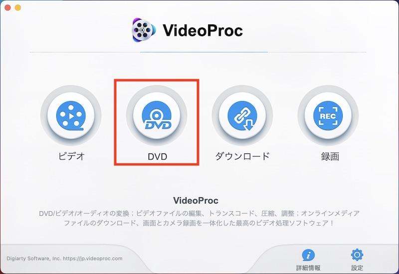 VideoProc(DVD)