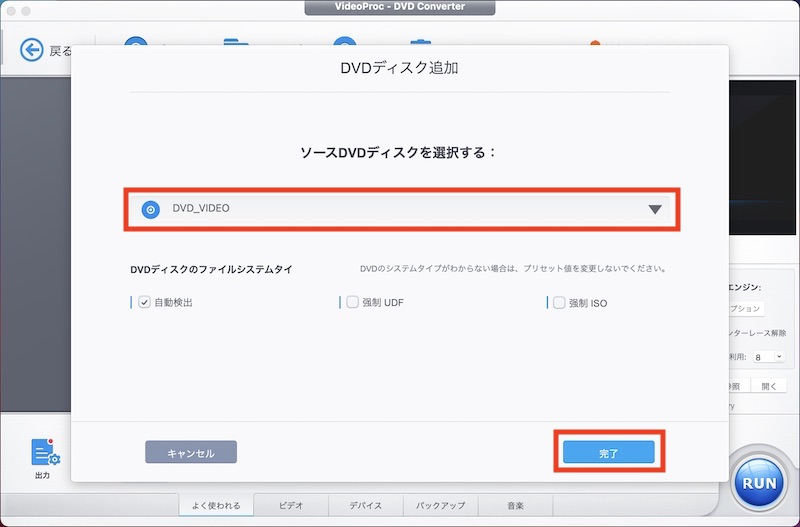 VideoProcのDVD画面(DVDディスク追加)
