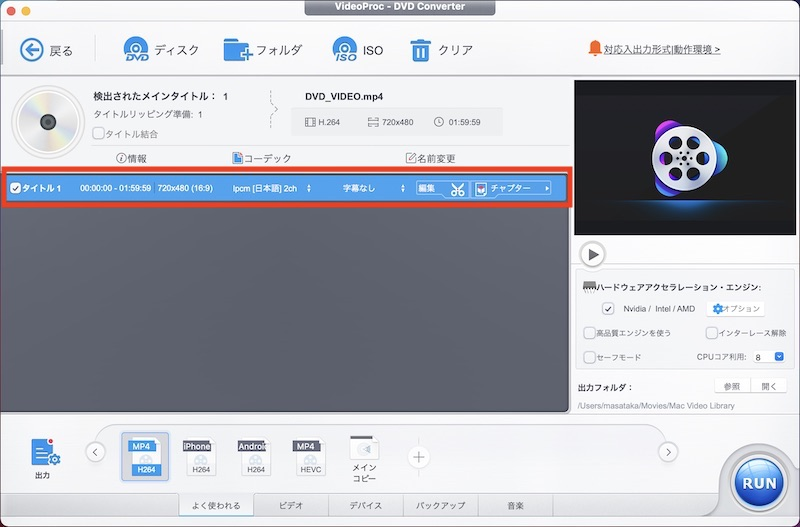 VideoProcのDVD画面(DVD情報表示)