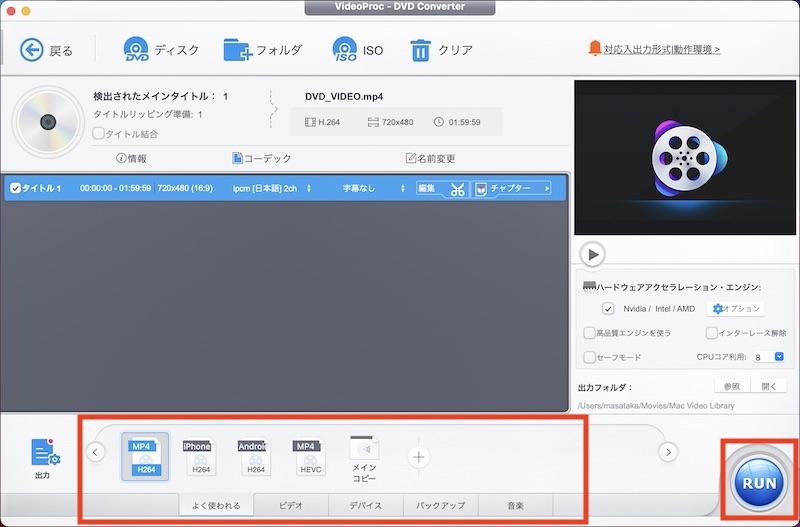 VideoProcのDVD画面(変換後のフォーマット形式を選択)
