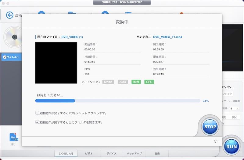 VideoProcのDVD画面(動画ファイルへ変換中)