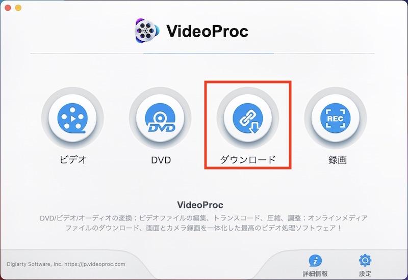VideoProc(ダウンロード)