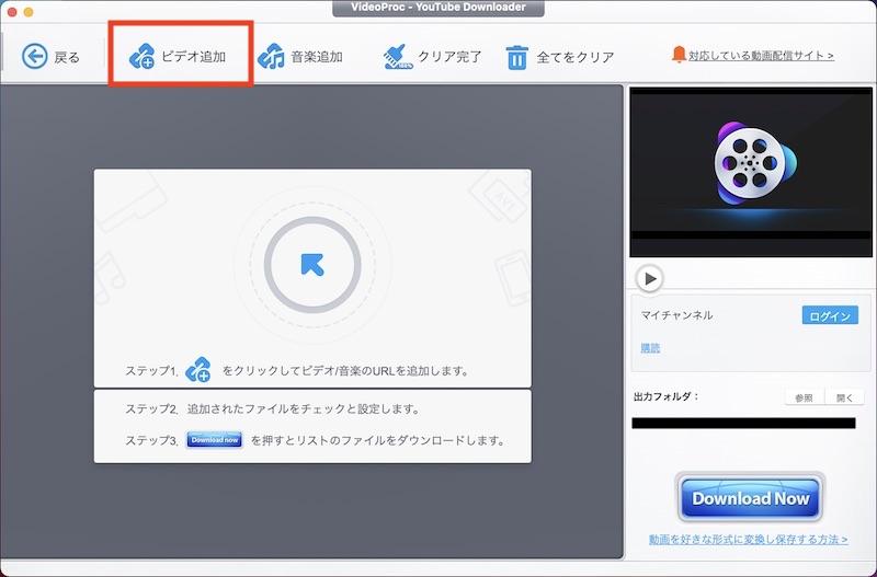 VideoProcのダウンロード画面
