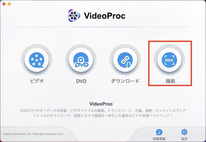 VideoProc(録画)