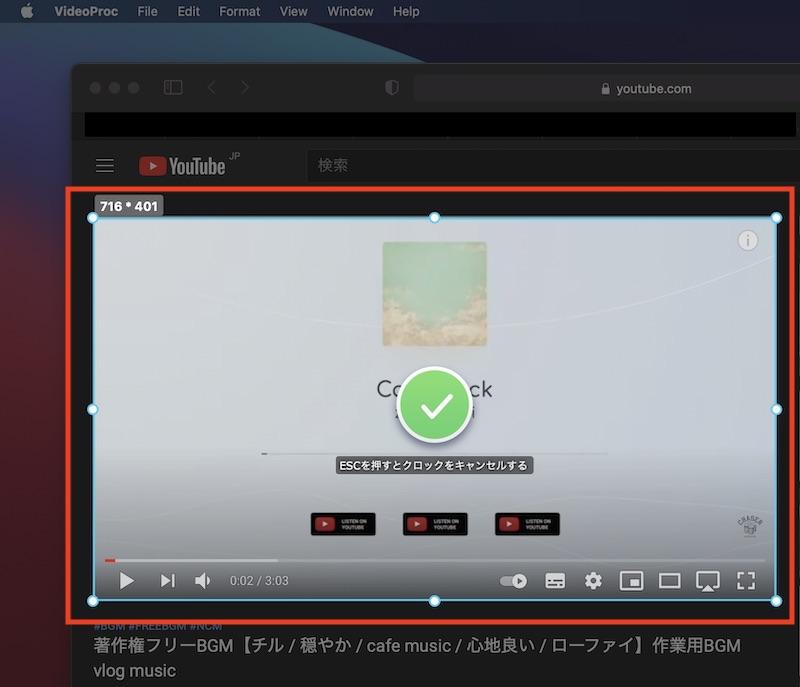 VideoProcの録画画面(録画範囲を選択)