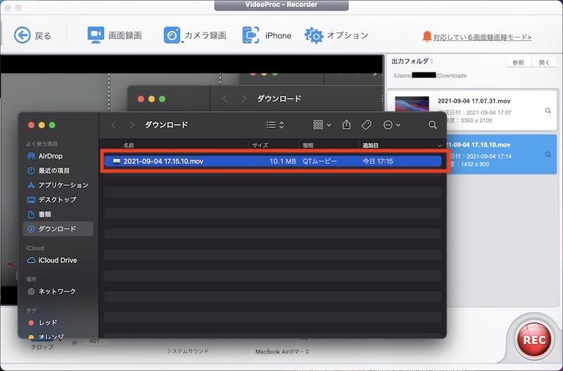 VideoProcの録画画面(録画ファイル)