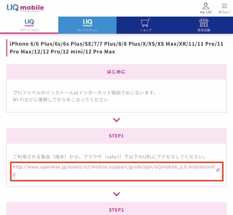 iPad mini6でUQ mobileを使う(プロファイルダウンロードサイト)