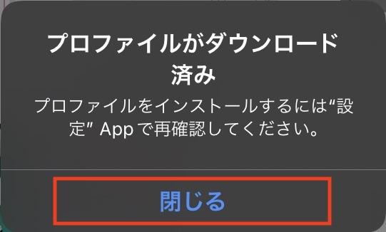 iPad mini6でUQ mobileを使う(プロファイルダウンロード完了)