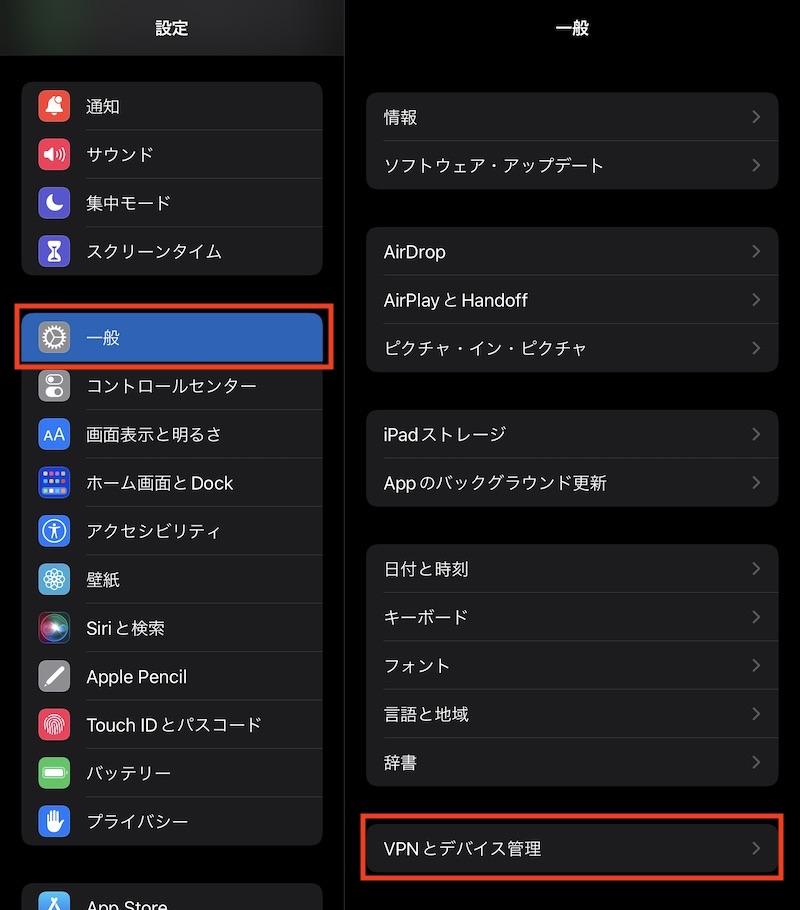 iPad mini6でUQ mobileを使う(設定の一般>VPNとデバイス管理)