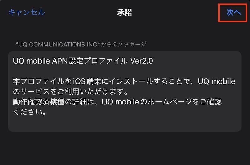 iPad mini6でUQ mobileを使う(承諾画面)