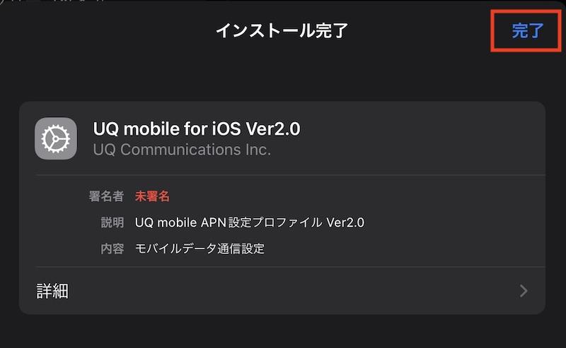 iPad mini6でUQ mobileを使う(プロファイルのインストール完了)